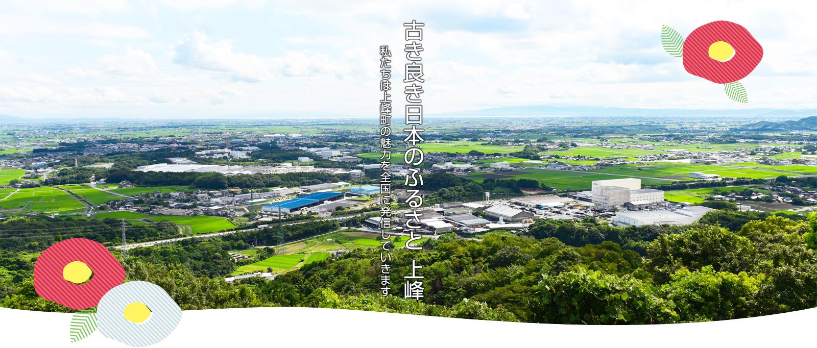 古き良き日本のふるさと上峰 私たちは上峰町の魅力を全国に発信していきます